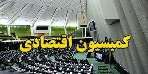 تصویب تحقیق و تفحص از شرکت تأمین آتیه در کمیسیون اقتصادی مجلس