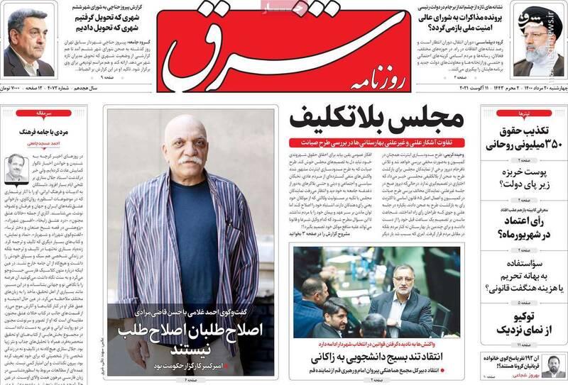 زیباکلام: باید به حال تهران گریست!/ رئیسی با کنارگذاشتن خواستههای حداکثری مستقیم با آمریکا مذاکره کند