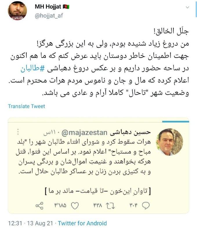 پاسخ یک افغانستانی به دروغهای دهباشی