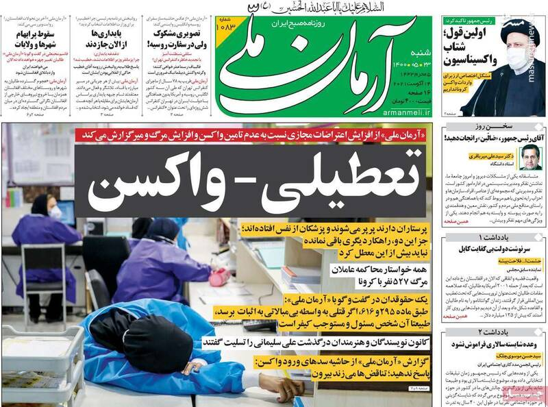 زیباکلام: اگر احمدینژاد بود همین کابینه را انتخاب میکرد/ راهحل گشایش اقتصادی «توافق پایدار» با آمریکاست