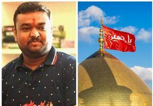شاعر هندو: امام حسین(ع) در بالاترین قله شجاعت و ایمان قرار دارد/ داستان کربلا صد کرب دارد یا حسین(ع)+ فیلم