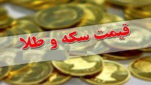 قیمت انواع سکه و طلا امروز ۲۴ مرداد +جدول