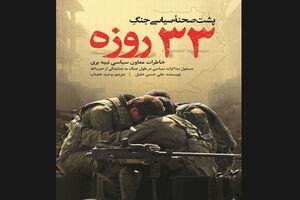 «پشت صحنه سیاسی جنگ ۳۳ روزه»چاپ شد
