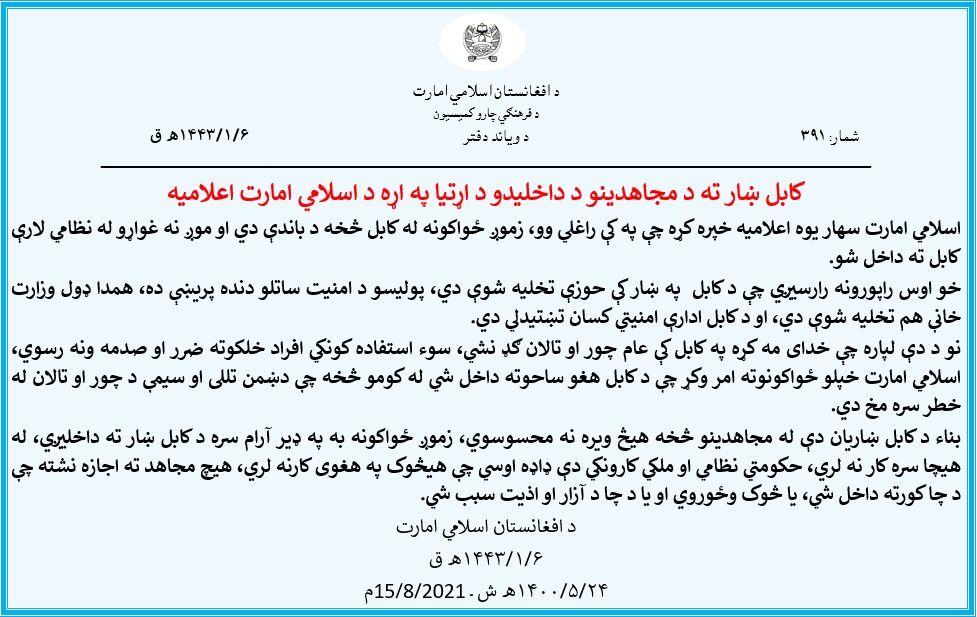 اشرف غنی افغانستان را ترک کرد/ ارگ ریاست جمهوری به دست طالبان افتاد/ فرار آمریکاییها از پشت بام سفارت/ رئیس دولت موقت افغانستان چه کسی است؟ + عکس و فیلم
