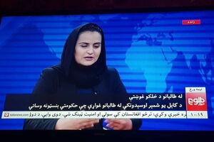 تصویری از شبکه خبری افغانستان در حکومت طالبان