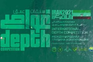 فیلم/ تیزر مسابقات غواصی ارتشهای جهان در ایران