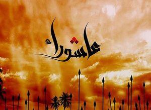 دهم محرم در کربلا بر امام حسین (ع) چه گذشت؟/ حوادث عاشورا از صبح تا غروب