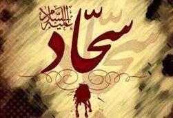 نقشی که «امام سجاد(ع)» پس از حادثه کربلا برای بقای اسلام ایفا کردند