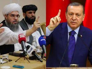 فرار رو به جلوی ترکیه در تحولات افغانستان/ اردوغان در کابل چه میخواهد؟