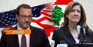شیا و شنکر؛ هیمنه دوگانه سفیر و مقام سابق وزارت خارجه آمریکا بر لبنان