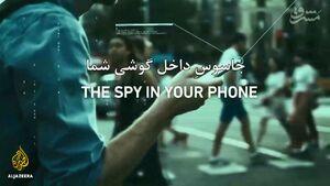 مستند «جاسوسِ داخل گوشی شما»/ همدستی امارات و عربستان با اسرائیل در نقض حقوق بشر +دانلود مستند