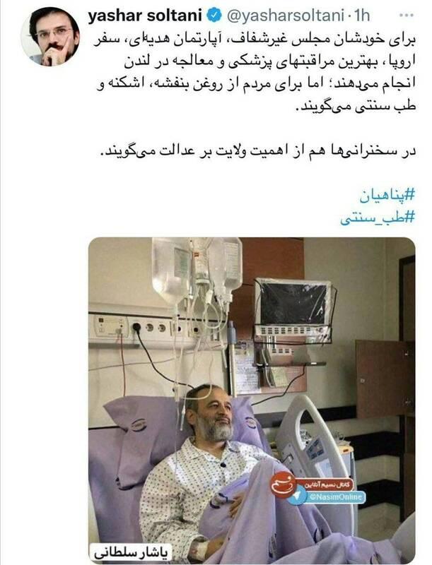 پشتپرده عکس جنجالی از حجتالاسلام پناهیان در بیمارستان