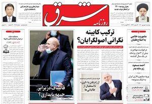 وضعیت ایران بحرانی است، رئیسی باید سراغ «برجام جدید» برود/ وزرای روحانی «ژنرال» بودند وزرای رئیسی «سرباز صفر» هستند