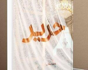 ماجرای دستور رضا شاه برای کشف حجاب در حرم حضرت معصومه(ع) چه بود؟