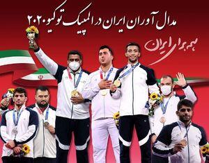 تفاوت پاداش المپیکیها؛ از زمین تا آسمان!