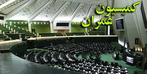 کمیسیون عمران مجلس برنامههای رستم قاسمی را تایید کرد