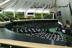 مهمترین اقدامات کمیسیون آموزش، تحقیقات و فناوری مجلس