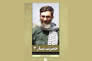خاطرات شفاهی مقام معظم رهبری از سالهای جنگ تحمیلی منتشر شد