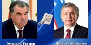 تماس تلفنی رؤسای جمهور تاجیکستان و ازبکستان؛ افغانستان محور رایزنی