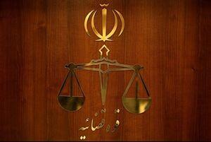 اهتمام دستگاه قضایی به مقوله احیای حقوق عامه در دوره تحول