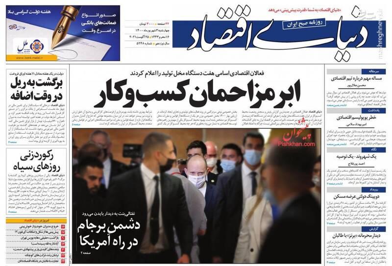 هیچ جایگزینی برای ظریف و تیم او وجود ندارد/ بزک کنندگان «قاتلان حاج قاسم» از فروپاشی در ایران می گویند