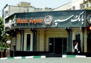 ۳ اقدام بانک سپه پس از انتشار فیش نجومی مدیرعامل سرمایهگذاری امید