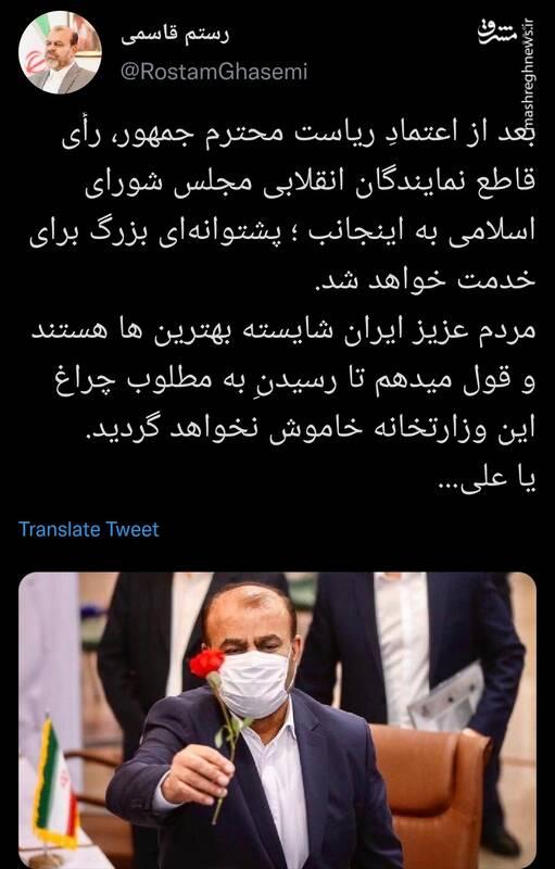 اولین توییت رستم قاسمی پس از کسب رای اعتماد مجلس