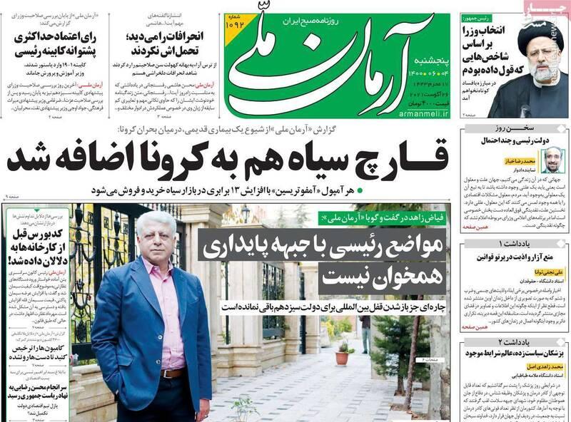 فیاض زاهد: محال است دولت رئیسی موفق شود/ علیه استکبار موضع نگیرید دلار گران میشود