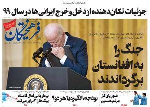 عکس/ صفحه نخست روزنامههای شنبه ۶ شهریور