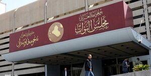 قانونگذار عراقی: مهمترین هدف اجلاس بغداد امنیت منطقه است