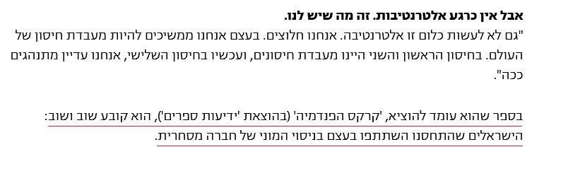 اسرائیل آزمایشگاه تست واکسن آمریکایی بود/ اجازه ندادند خودمان واکسن بسازیم/ فایزر فقط برای ۴ تا ۵ ماه خوب بود