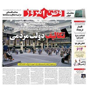 عکس/ صفحه نخست روزنامههای یکشنبه ۷ شهریور
