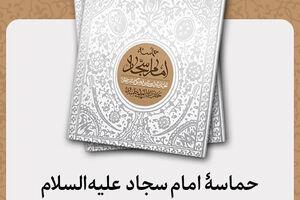 کتاب «حماسه امام سجاد (ع)» به چاپ ششم رسید