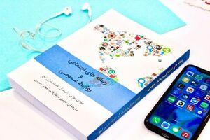 کتاب «رسانههای اجتماعی و روابط عمومی» منتشر شد
