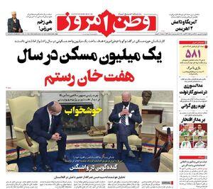 عکس/ صفحه نخست روزنامههای دوشنبه ۸ شهریور