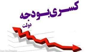 کسری بودجه ۶۰۰ هزار میلیاردی یک قلم مشکلآفرینی دولت روحانی
