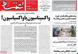 صوفی: سفر رئیسی به خوزستان پوپولیستی بود/ روزنامه اصلاحطلب اقدام امیرعبداللهیان در عراق را «خودسرانه» نامید