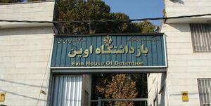 تعقیب قضایی ۶ نفر و بازداشت ۲ نفر از متخلفان درباره انتشار تصاویر از زندان اوین
