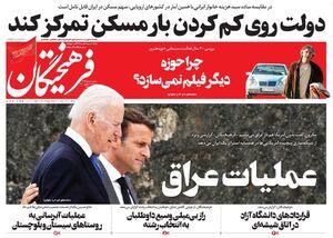 عکس/ صفحه نخست روزنامههای سهشنبه ۹ شهریور