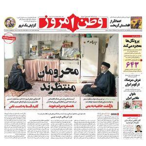 عکس/ صفحه نخست روزنامههای چهارشنبه ۱۰ شهریور