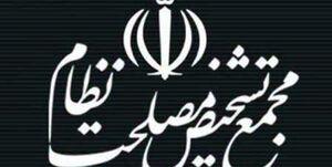 پایان رسیدگی به موافقتنامه انتقال محکومین بین ایران و روسیه