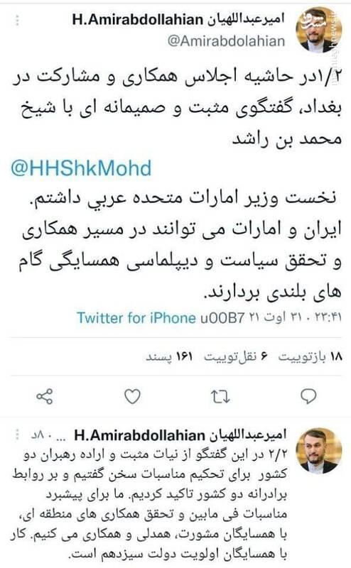 تاکید امیرعبداللهیان بر همکاری ایران و امارات