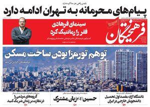 عکس/ صفحه نخست روزنامههای پنجشنبه ۱۱ شهریور