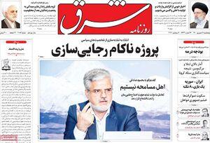 صادقی: ما اصلاحطلبان سعی میکنیم با دولت رئیسی قهر نکنیم/ دولت جدید باید از آمریکا «بهانهزدایی» کند