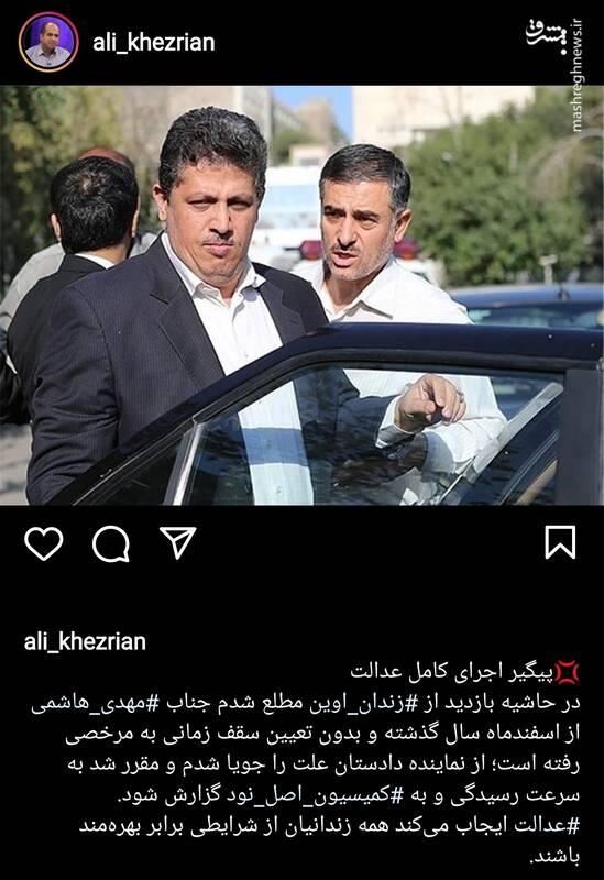 پیگیری مرخصیهای مهدی هاشمی از زندان در مجلس