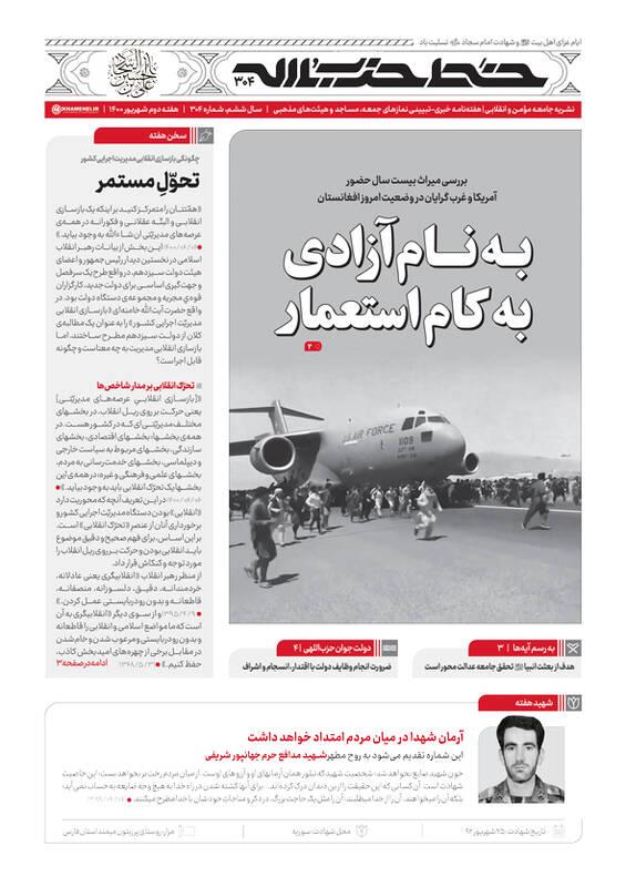 خط حزبالله ۳۰۴ / به نام آزادی به کام استعمار