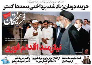 عکس/ صفحه نخست روزنامههای شنبه ۱۳ شهریور