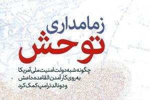 انتشار کتاب «زمامداری توحش» در ایران