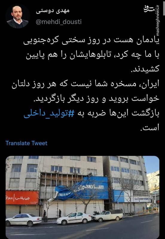 ایران، مسخره شما نیست که یک روز بروید و روز دیگر بازگردید