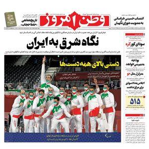 عکس/ صفحه نخست روزنامههای یکشنبه ۱۴ شهریور